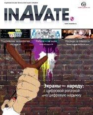 в нашем журнале (стр. 47-49) - InAVate