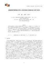 地震被害評価情報を活用した想定地震の対策優先度 ... - 日本地震工学会