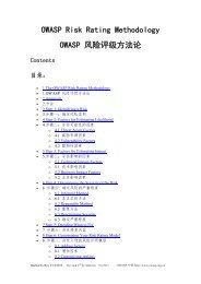 OWASP风险评级方法 - OWASP中国