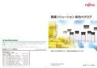 製薬ソリューション 総合カタログ - 富士通 - Fujitsu