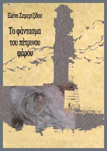 Το Φάντασμα του πέτρινου Φάρου - eBooks4Greeks.gr