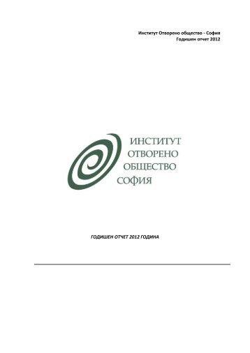 Годишен отчет 2012 - Отворено общество