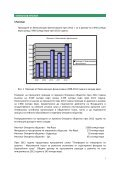 Годишен отчет 2012 - Отворено общество - Page 7