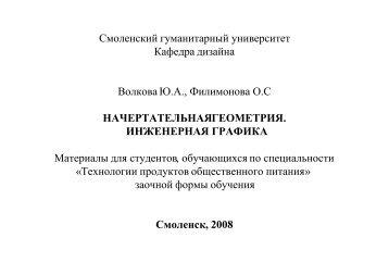 3 инженерная графика 2 - Библиотека Смоленского ...