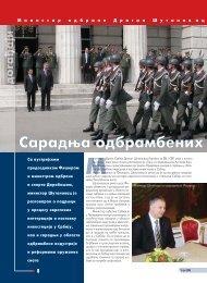 08-09 DOGAÐAJI Ministar odbrane Dragan Šutanovac u poseti ...
