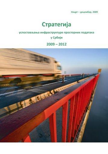 Strategija uspostavljanja infrastrukture prostornih podataka u Srbiji