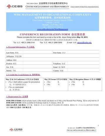 报名表 - China Europe International Business School