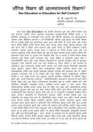 Sex Education - Chinmaya Sanskar