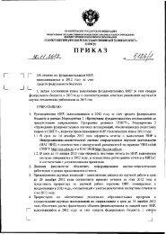 Приказ от 30.11.2012 №5126/1 - Управление Научных ...