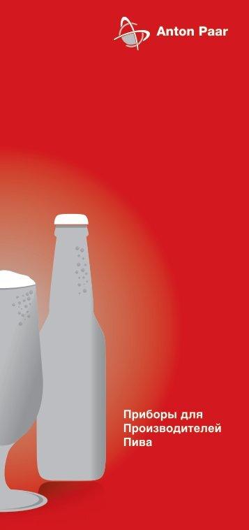 Приборы для Производителей Пива - ECA Service