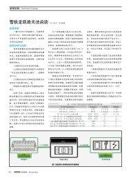 雪铁龙凯旋无法启动文/武汉宋波舰 - 汽车维修与保养