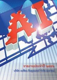 ดาวน์โหลด PDF format - บริษัท เอเชีย น อิน ซู เล เตอร์ จำกัด