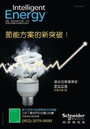 2013年4 月, 《Intelligent Energy》第一期 - 施耐德電氣