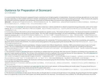 Guidance for Preparation of Scorecard - Marc Foggin Photography