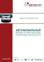 автомобильный парк москвы - Автостат