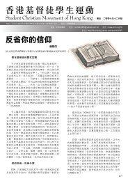 下載 - 香港基督徒學生運動