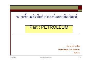 PPT1.ปิโตรเลี่ยม