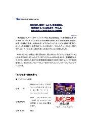 2009 年春、東京ドームシティの新施設に - 日本テレビ