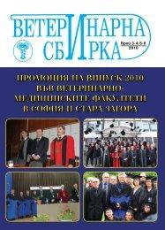 3-4/5-6 брой 2010 - Българска Агенция по Безопасност на Храните