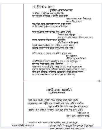 Kobita sunil pdf gangopadhyay