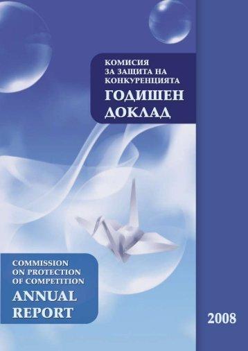 ГОДИШЕН ДОКЛАД НА КЗК ЗА 2008 г. - Комисия за защита на ...