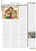 ﻋﺎﻗﺒﺖ ﺯﻧﺪﮔﻰ ﺩﺭ «ﺧﺎﻧﻪ ﻛﺎﻏﺬﻱ» - Page 4