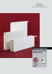KERMI - Плоские радиаторы, общее техническое описание