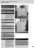 KERMI - Плоские радиаторы, общее техническое описание - Page 3