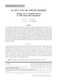 초기 담수시 거동 모사를 위한 원심모형실험 CFRD - 한국지반공학회