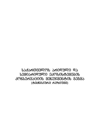 saqarTvelos ariduli da semiariduli ekosistemebis konservaciis