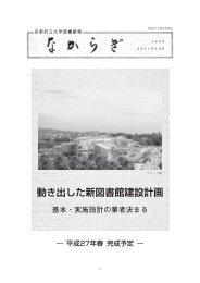 196号 - kpu.ac.jp - 京都府立大学