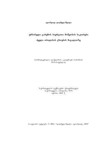 A. Dighmelashvili-dissertacia.pdf