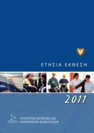 ΕΤΗΣΙΑ ΕΚΘΕΣΗ - Υπουργείο Εργασίας και Κοινωνικών Ασφαλίσεων