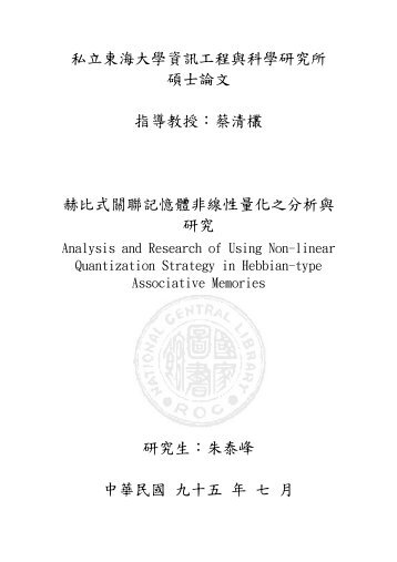 蔡清欉赫比式關聯記憶體非線性量化 - 東海大學‧資訊工程學系