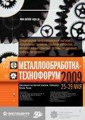 выставка - Металлообработка и станкостроение - Page 2
