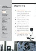 выставка - Металлообработка и станкостроение - Page 4