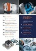выставка - Металлообработка и станкостроение - Page 5