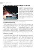 выставка - Металлообработка и станкостроение - Page 6