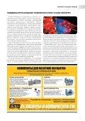 выставка - Металлообработка и станкостроение - Page 7