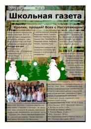 Школьная газета - Школа № 1280