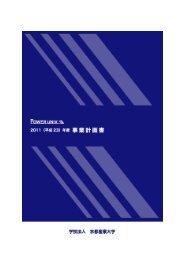 平成23年度 事業計画書(1000KB) - 京都産業大学