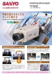 ワイドダイナミックデイナイトカメラ VCC-WD480 - psn-web.net screenshot