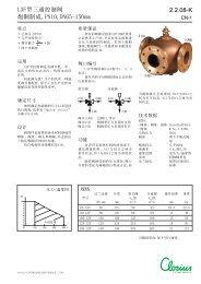 L3F型三通控制阀炮铜制成, clorius L3F 2.2.08 CN - Clorius Controls