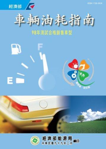98年 - 經濟部能源局