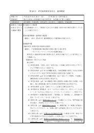 第 28 回 研究倫理審査委員会 議事概要 - 放射線医学総合研究所