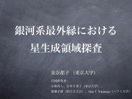 銀河系最外縁における星生成領域探査 (PDF) - 東京大学