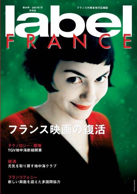 フランス映画の復活 - Ambassade de France au Japon