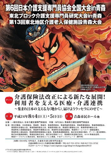第 6回日本介護支援専門員協会全国大会in青森 - トップツアー