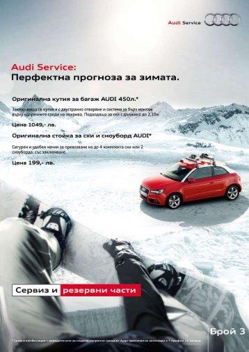 зимни предложения - Audi