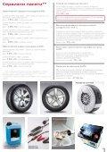 зимни предложения - Audi - Page 3